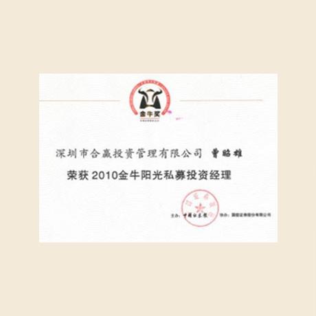 """第二届中国阳光私募金牛奖""""金牛阳光私募投资经理""""奖"""
