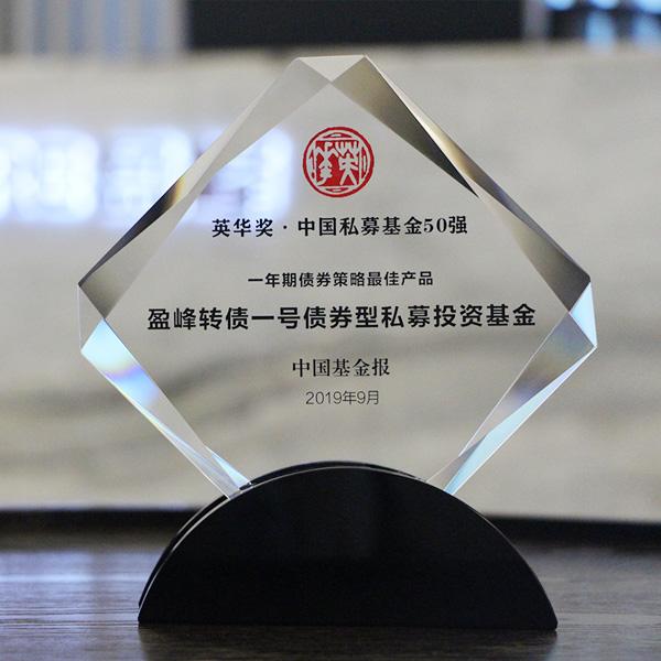 盈峰转债一号荣获2019年度英华奖债券策略最佳产品奖(一年期)
