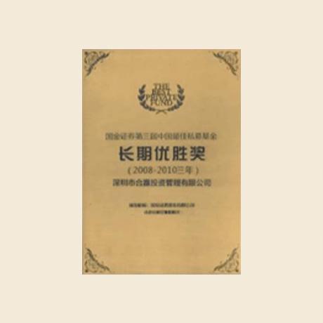 """国金证券第三届""""中国最佳私募基金""""长期优胜奖(2008-2010三年)"""