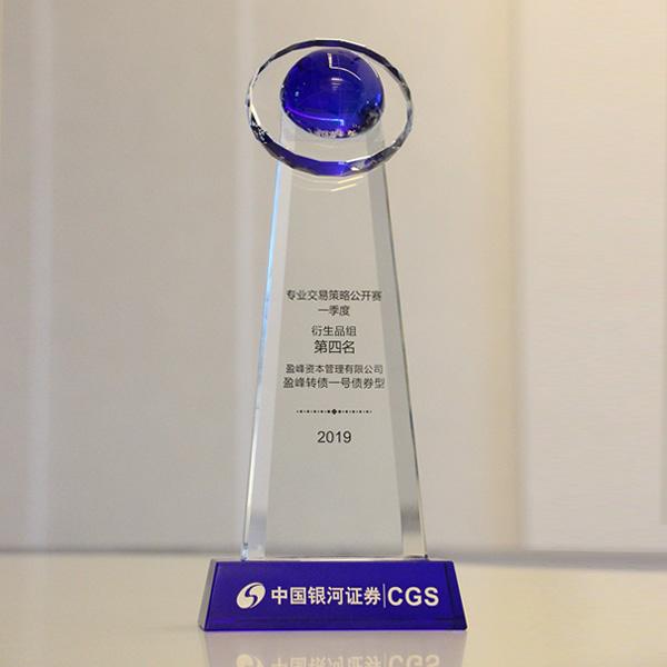 盈峰转债一号荣获专业交易策略公开赛衍生品组第四名(2019年1季度)