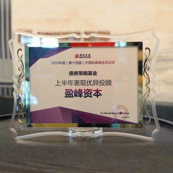 盈峰资本荣获2019年度(第十四届)中国私募基金风云榜—债券策略表现优异投顾奖(上半年)