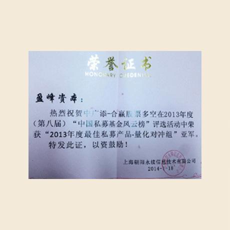 """2013年度(第八届)最佳私募基金风云榜""""量化对冲组""""亚军"""