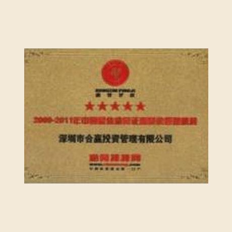 2009-2011年中国最佳私募证券基金管理机构