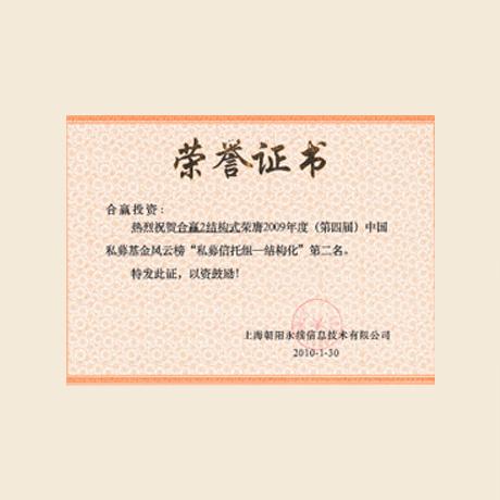"""2009年度(第四届)最佳私募基金风云榜""""私募信托组-结构"""