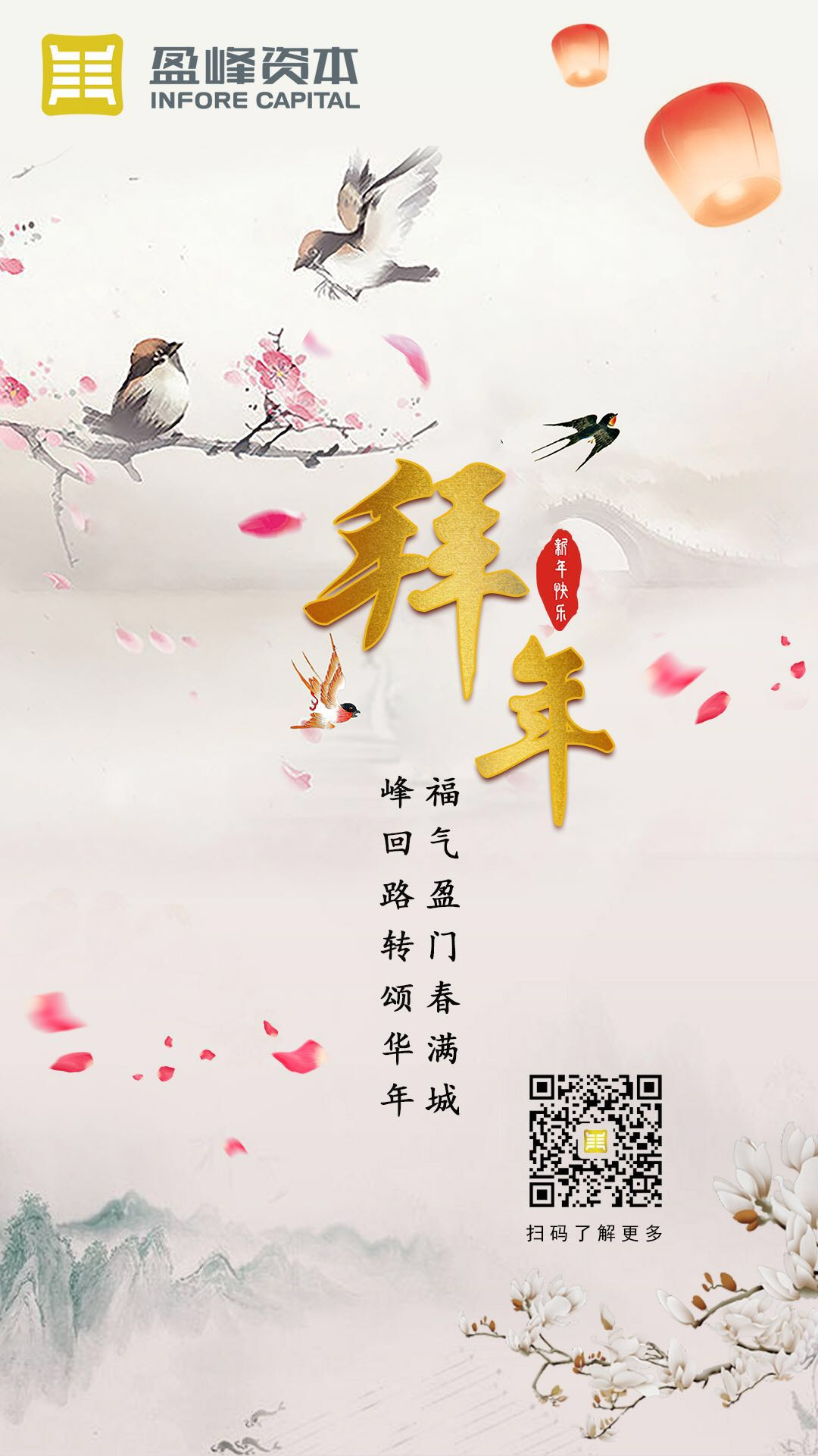 盈峰资本恭祝您新春大吉,阖家幸福!