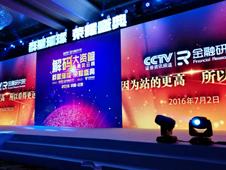 """盈峰资本荣获CCTV证券资讯频道金融研究院首届""""央证奖"""""""