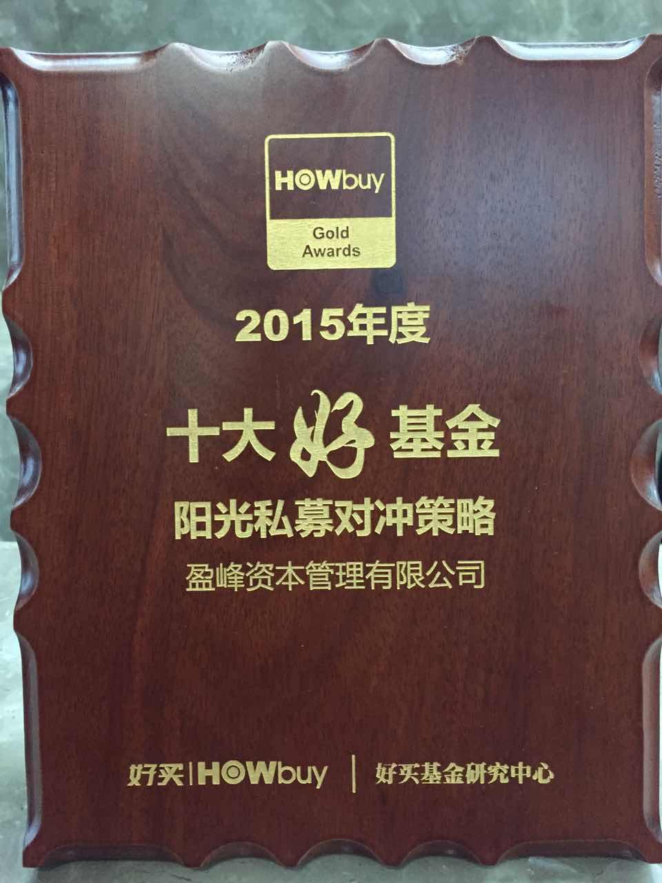 """盈峰资本荣获2015中国私募排行榜""""对冲策略十大好基金"""""""