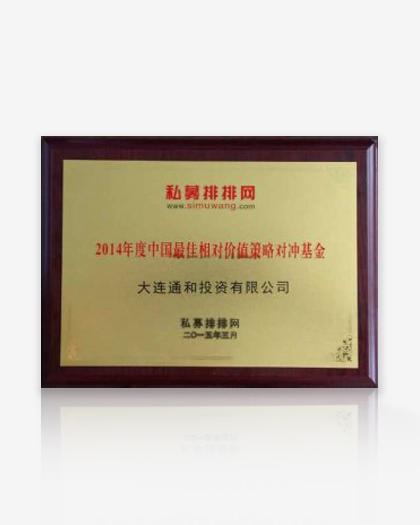 """""""2014年度中國最佳相對價值策略對沖基金""""榮譽證書"""