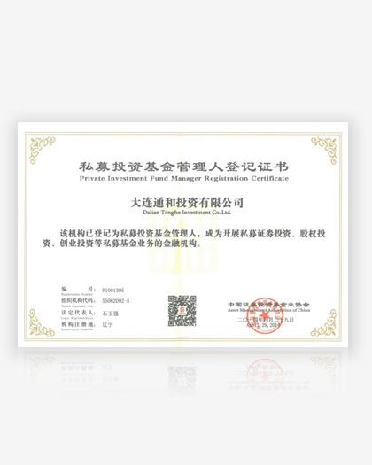 獲得中國證券投資基金協會頒發的特別會員證書