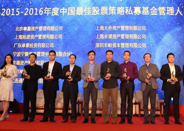 2015-2016年度中国最佳股票策略私募基金管理人